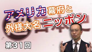 第31回 アメリカ幕府と外様大名ニッポン