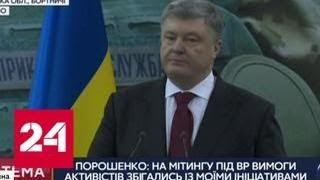 Порошенко обвинил митингующих в жажде крови - Россия 24