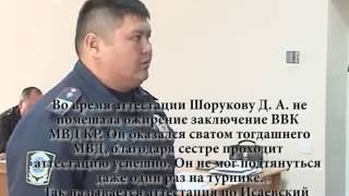 """""""Аттестация"""" в МВД"""