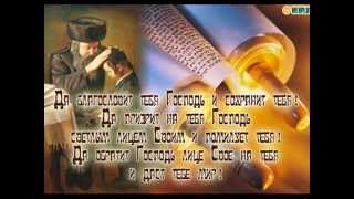 Да благословит тебя Господь  Песня