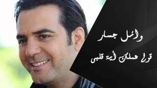 Wael Jassar - Ouly Amalak Eh Alby | وائل جسار - قولى عملك أية قلبى تحميل MP3