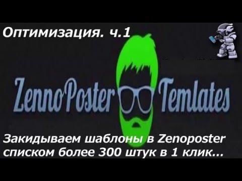 ZennoPoster. Добавляем шаблоны в 1 клик.