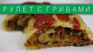 Постный картофельный рулет с грибами / Рецепты и Реальность / Вып. 87