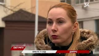 Подробности взрыва в Никопольском суде: как пронесли гранаты