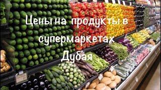 VLOG:Дубай/Сколько стоят продукты в супермаркетах Дубая