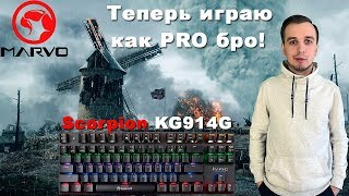 Marvo Scorpion KG914G. Отличная клава! Отличная механика!