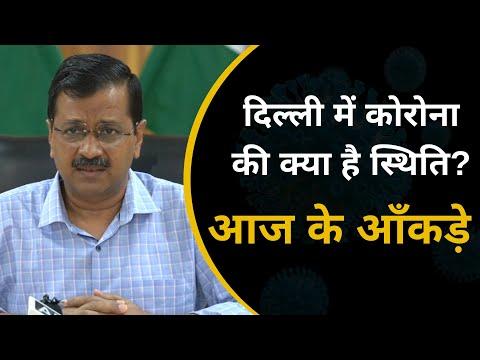 दिल्ली में कोरोना की क्या है स्थिति? आज के आंकड़े | Arvind Kejriwal | Delhi CM