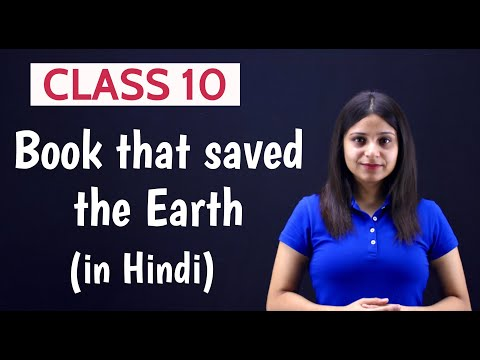 The Book that Saved the Earth Class 10 in Hindi | The Book that Saved the Earth | Full Explanation