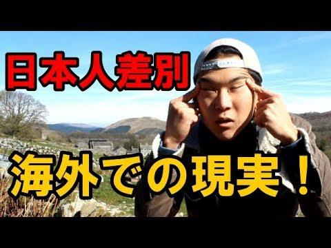 【人種差別】海外で絶対にある日本人差別TOP4!