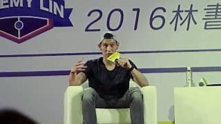 【第十節:籃球高級】Jeremy Lin 2016林書豪台大校園分享會