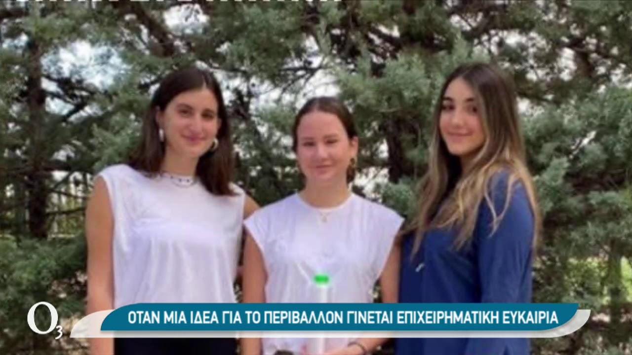 Eπιχειρηματικό βραβείο σε τρεις μαθήτριες για τα Bio Bottles   28/12/2020   ΕΡΤ