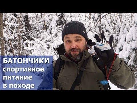 Батончики в рационе туриста: спортивное питание в походе