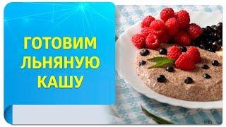 «Живые рецепты» – льняная каша