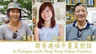 HK Artion 與香港城市畫家對話 X 慧惠
