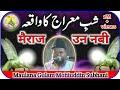 Meraj un nabi | Mairaz un nabi | meraj ka waqia | mairaj ki raat |   Gulam mohiuddin subhani sahab video download