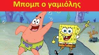 Bob sfougarakis - Greek Parody - Ο μπομπ ο γαμιόλης #1