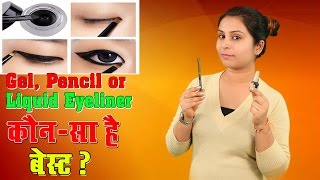 Gel, Pencil Or Liquid Eye Liner - Which One Is Best ? Eye Care Tips | Makeup For Beautiful Eyes