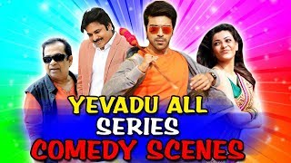 Yevadu All Series Comedy Scenes (Yevadu 1, 2 & 3) | South Indian Hindi Dubbed Best Comedy Scenes