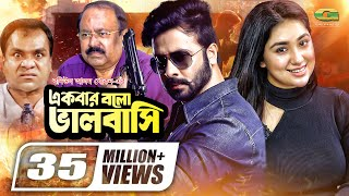 Ekbar Bolo Bhalobashi | Full Movie | Shakib Khan | Apu Bishwas