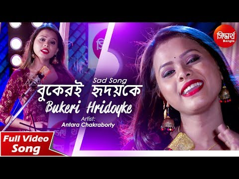 Bukeri Hridoyke | New Romantic Bangla Song | Antara Chakraborty | Siddharth Bangla