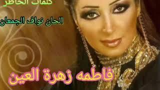 تحميل و استماع حره فاطمه زهرة العين MP3