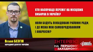 Віталій Безгін про те, хто насправді переміг на місцевих виборах в Україні?