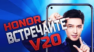 Honor V20 - Достойная замена OnePlus 6T и Xiaomi Mi 8