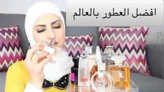 افضل عطور عندي ؟ most long lasting perfume تحميل MP3
