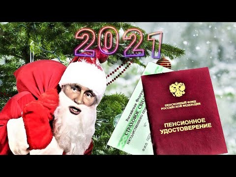 Пенсии  2021  Новый год  Новая Пенсионная Реформа Смягчение Условий Выхода на Пенсию Вернуть Старый