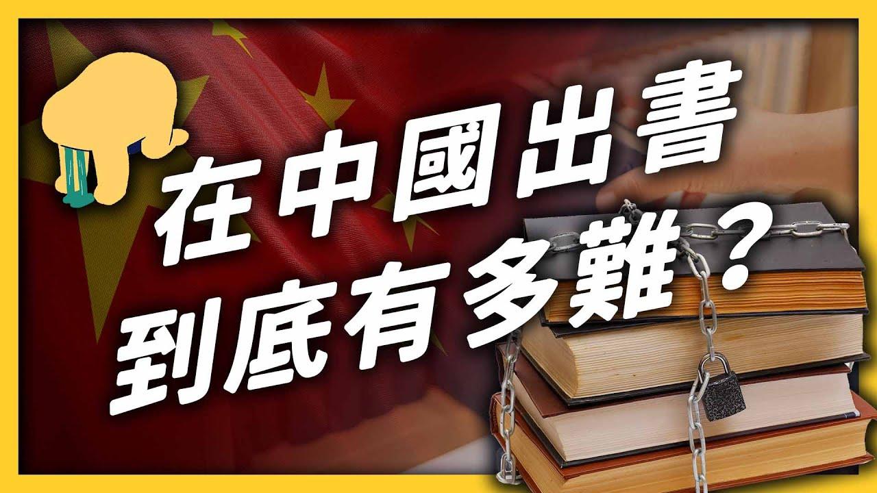 塗黑、挖空、刪光光!中國是怎麼禁書的?出版一本書要經過多少審查?《 左邊鄰居觀察日記 》EP 048|志祺七七