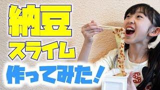 納豆スライムを作ってみた!当時の作品を完全再現!【ももかチャンネル】