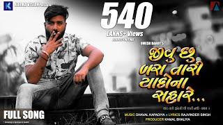 Jivu Chhu Bas Tari Yaado Na Sahare · Umesh Barot · Dhaval Kapadia · New Gujarati Song 2020