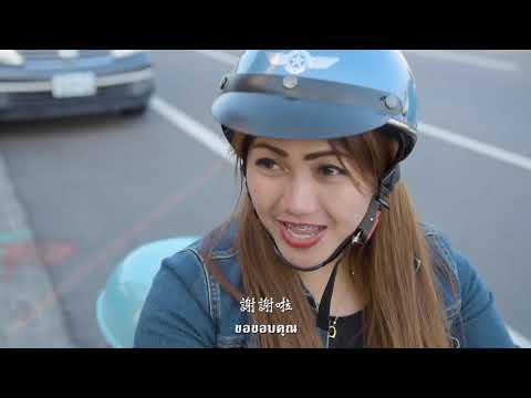 移工駕駛電動(輔助)自行車違法行車路權交通安全宣導短片-泰國語