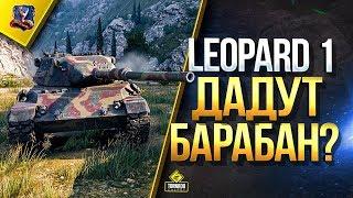 Leopard 1 с БАРАБАНОМ и Еще БОЛЬШИЙ НЕРФ Японских ТТ / #WoT Это Новости