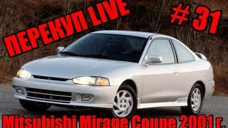 Перекуп LIVE # 31-3 Продал Mitsubishi  Mirage Coupe 2001 г.