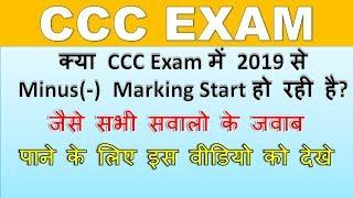 क्या CCC Exam में 2019 से  Minus(-) Marking Start हो रही है?    CCC Exam कैसे  देते  है?
