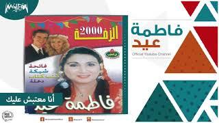 فاطمة عيد - أنا معتبش عليك Fatma Eid - Ana Ma'tabtesh Aleek تحميل MP3