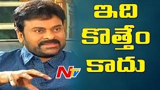 Chiranjeevi About Balakrishnas Gautamiputra Satakarni  NTV