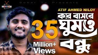 Kar Bashore Ghumaw Bondhu | Bangla New Sad Song 2019 | Atif Ahmed Niloy | Official Song | Sobar Tv