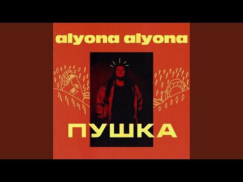 Alyona Alyona Падло Feat Alina Pash