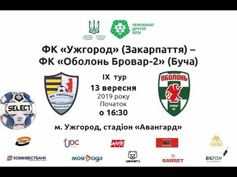 ФК «Ужгород» (Ужгород)  - ФК «Оболонь Бровар-2» (Буча)