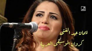 قولو لعين الشمس ماتحماشى - غناء الفنانة ايمان عبد الغنى - اكاديمية الفنون مسرح سيد درويش 11/4/2013