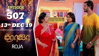 ROJA Serial | Episode 507 | 13th Dec 2019 | Priyanka | SibbuSuryan | SunTV Serial |Saregama TVShows