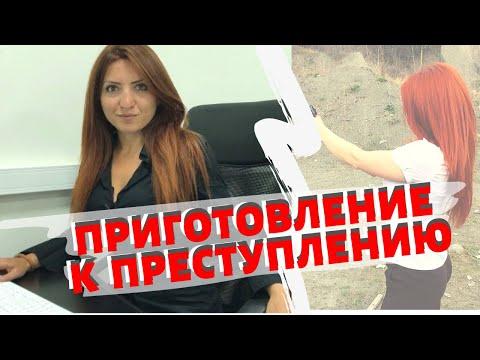 Приготовлению к преступлению . Статья 30 УК РФ.