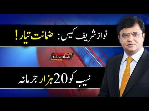 Nawaz Sharif Zamanat Case – NAB Ko Jurmana – Dunya Kamran Khan Ke Sath
