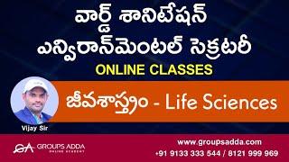 జీవశాస్త్రం Ll Life Science Ll Ward Sanitation And Environment Secretary Ll Online Classes Ll