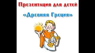 """Древняя Греция - родина Олимпийских игр"", презентация для детей"