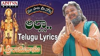 Alla Sri Rama Song Lyrics from Sri Ramadasu - Nagarjuna