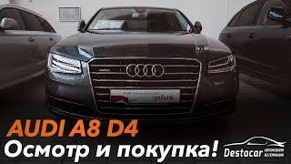 Покупаем Audi A8 D4 /// Автомобили из Германии