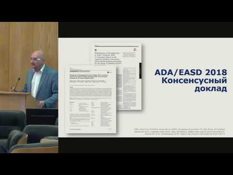 Зилов А.В., Новые рекомендации – новый взгляд на начало терапии сахарного диабета 2 типа.